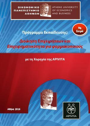 Πρόγραμμα Εκπαίδευσης στη Διοίκηση Επιχειρήσεων και Επιχειρηματικότητα για Φαρμακοποιούς με τη Χορηγία της APIVITA (8η σειρά)