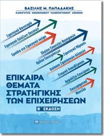 Επίκαιρα Θέματα Στρατηγικής (Νέο Βιβλίο)