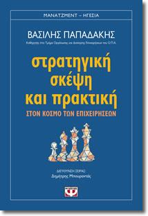 Νέο βιβλίο Στρατηγικής για Στελέχη